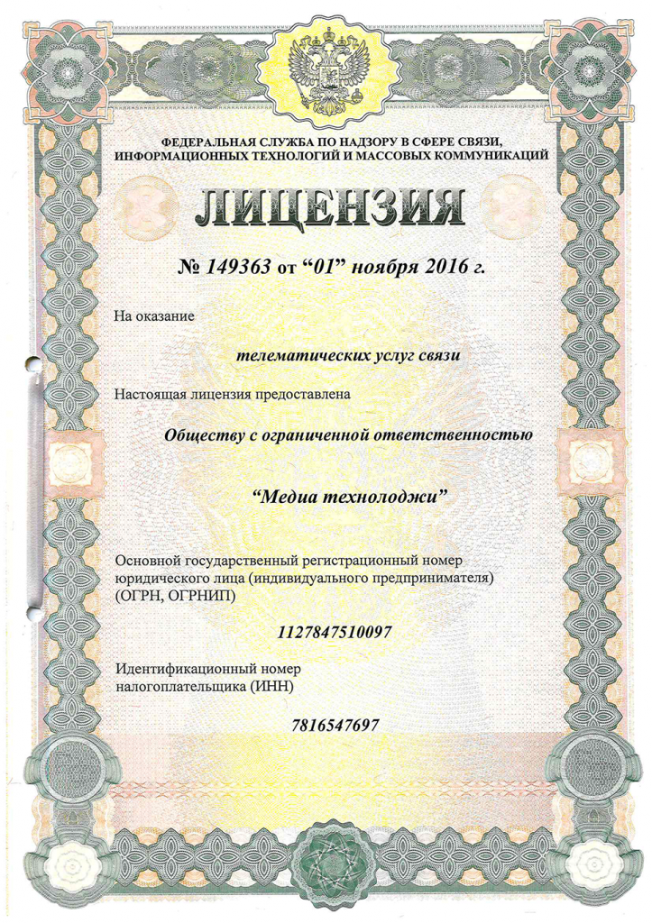 License documentation of the Media Technology